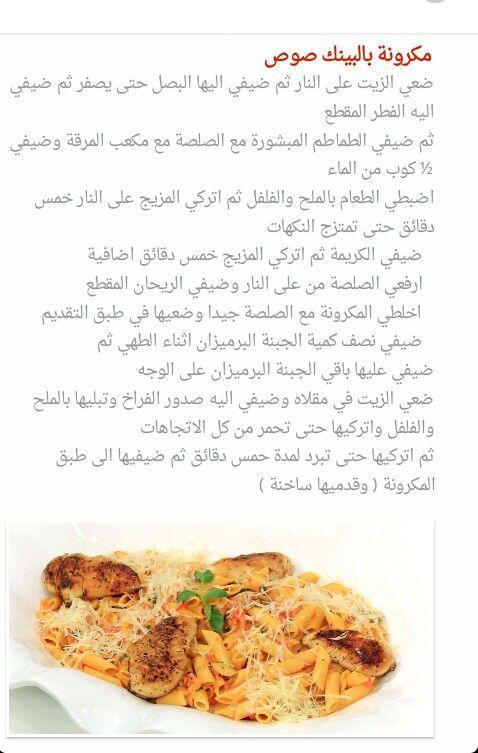 مكرونة Pink صوص من زعفران وفانيلا Arabian Food Cooking Food