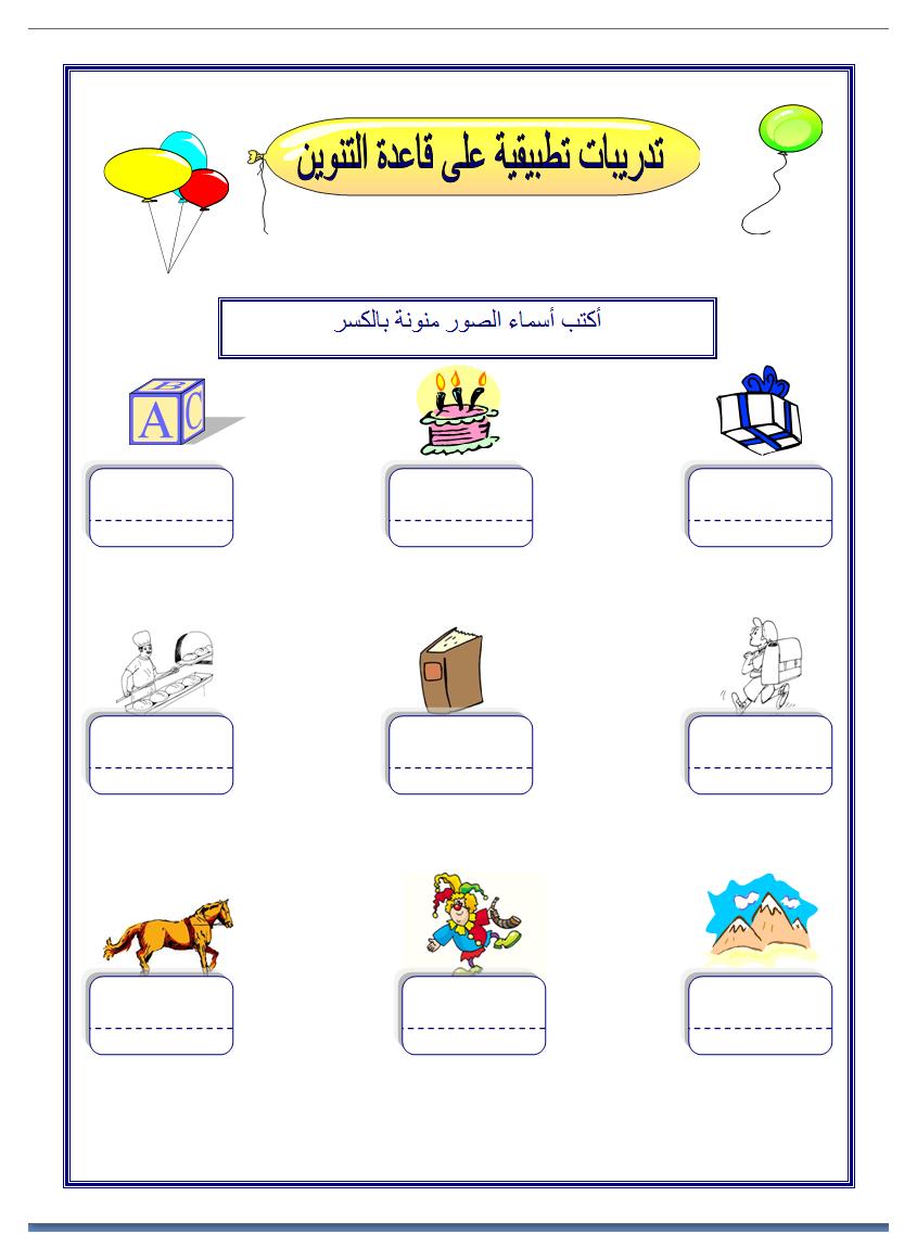 Ashampoo Snap 2016 02 04 22h20m32s 002 Document Microsoft Word Png 845 1 161 Pixels Learn Arabic Alphabet Arabic Lessons Learning Arabic