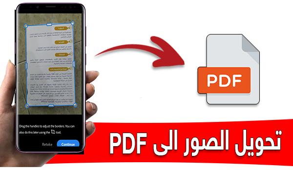 شرح طريقة تحويل الصور الى Pdf للاندرويد من خلال تطبيق Adobe Scan Phone Electronic Products