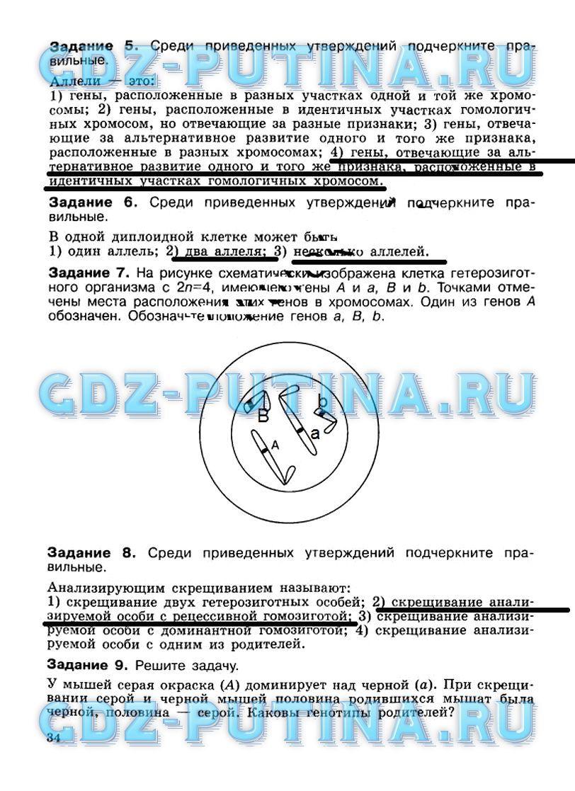 Решебник по биологии 10-11 класс о.в.саблина и г.м дымшиц