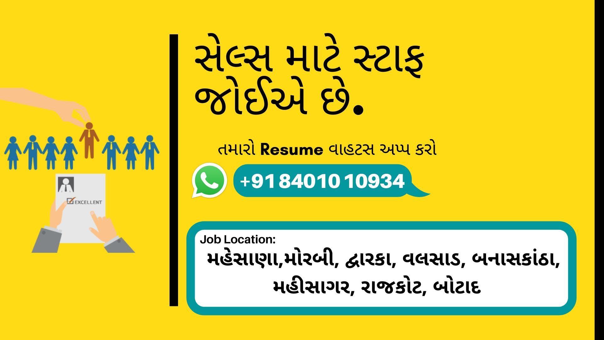Sales Executive Job in Gujarat in 2020 Sales jobs