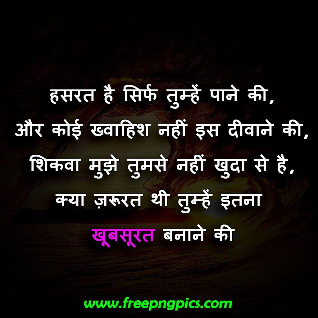 Shayari hindi new Best Shayari