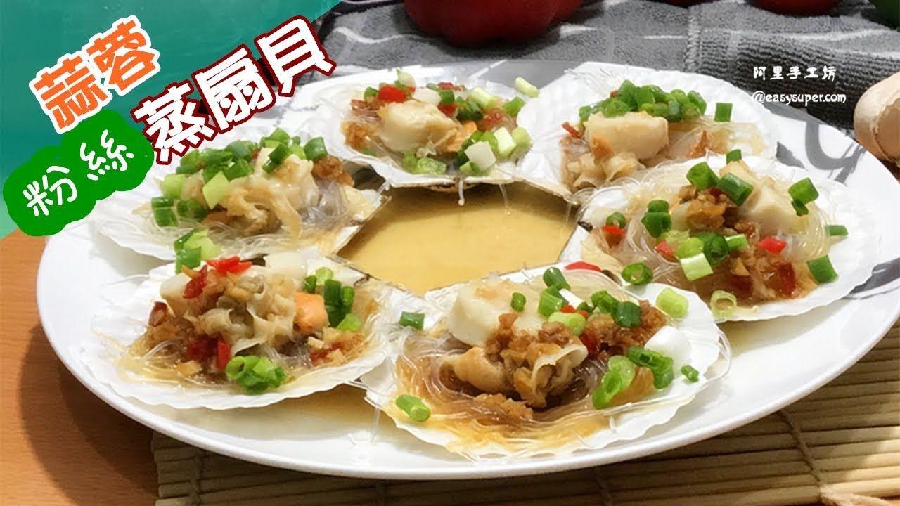 蒜蓉粉絲蒸扇貝試做試吃味道很讚|今晚食乜餸自家製海鮮餐|Steamed Scallops with Garlic and Vermicelli Noodles | Recipe