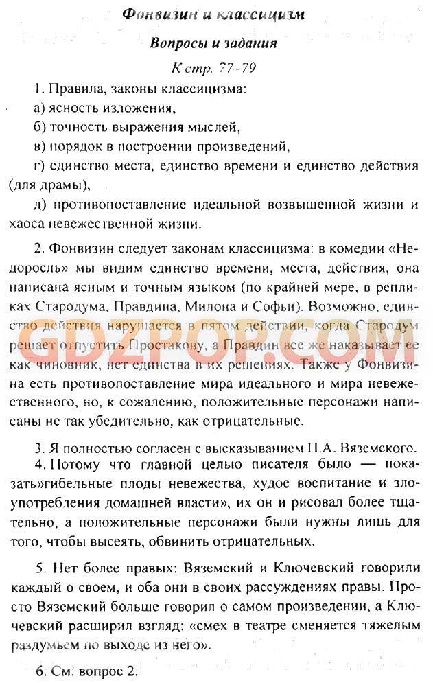 гдз по русскому10