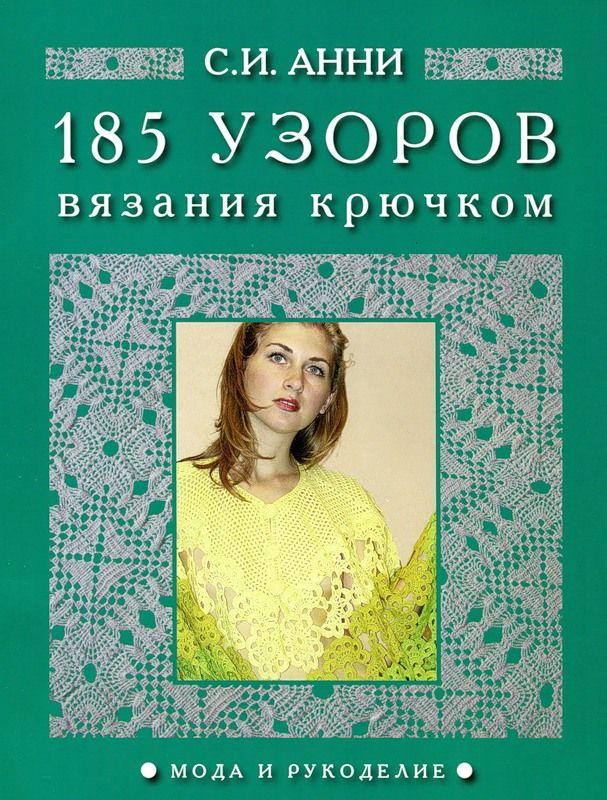 «185 узоров вязания крючком». Обсуждение на LiveInternet - Российский Сервис Онлайн-Дневников