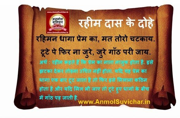 Anmol Vachan Images In Hindi Hindi Suvichar Hindi Quotes Aaj