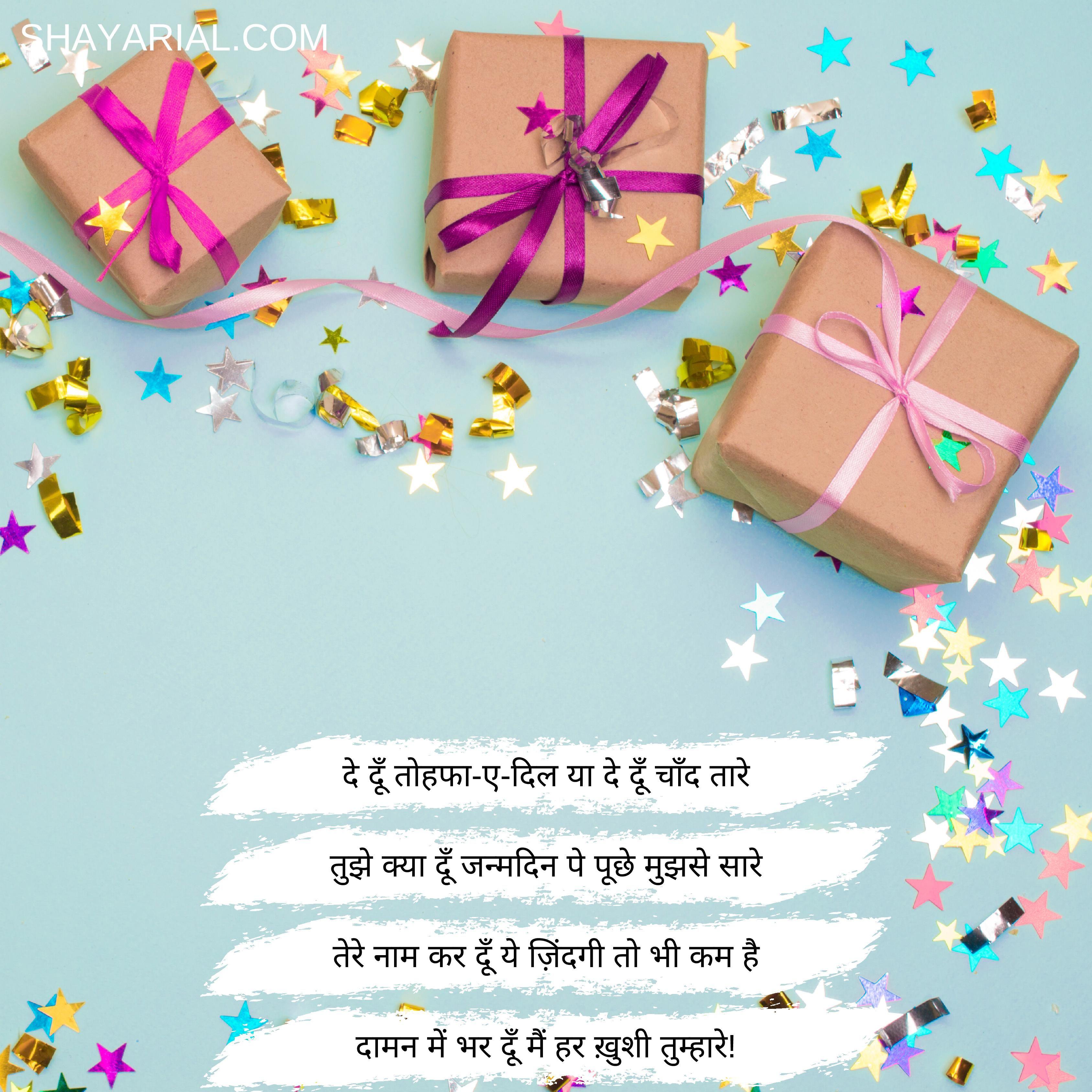 Shayari On Birthday 2020 in 2020 Birthday wishes