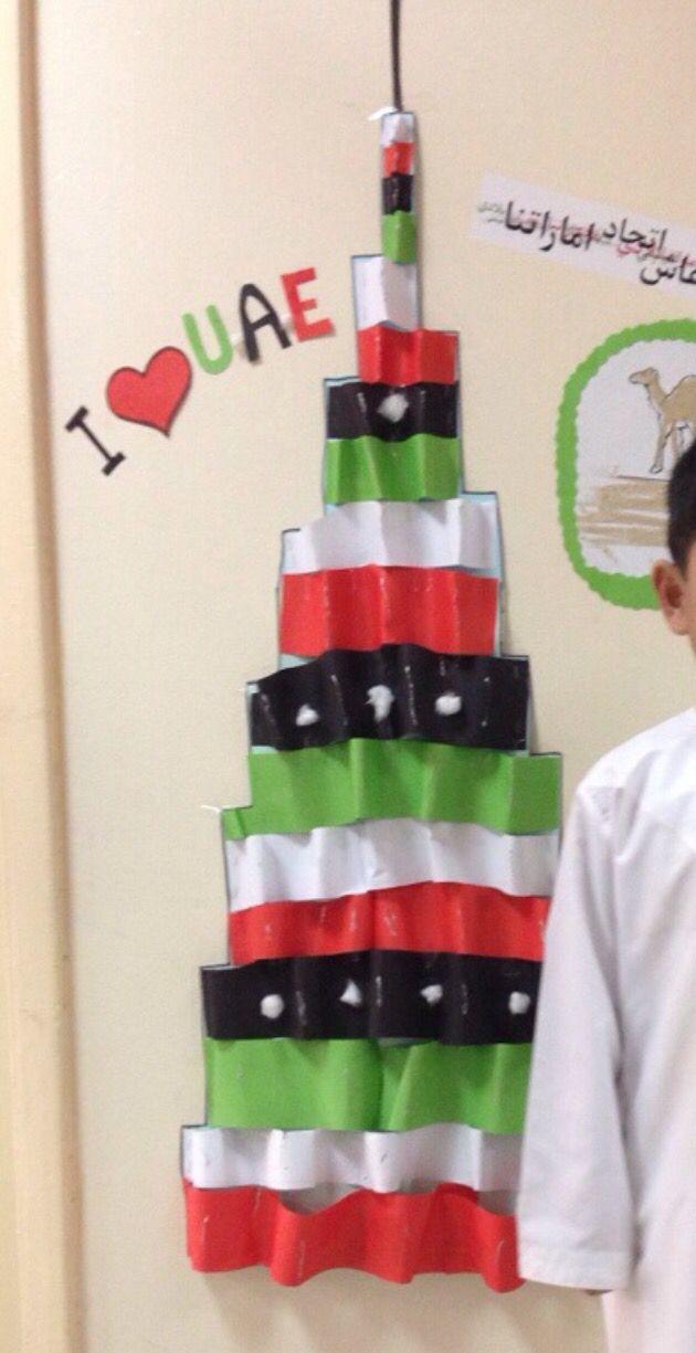 Found This On Google Burj Khalifa In The Uae National Day