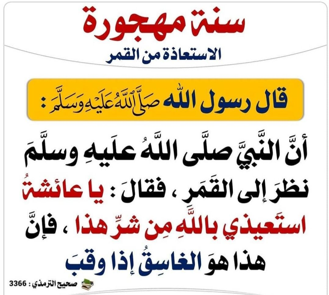 Pin By Eman Attia On أحاديث نبوية Islam Facts Quotes Islam