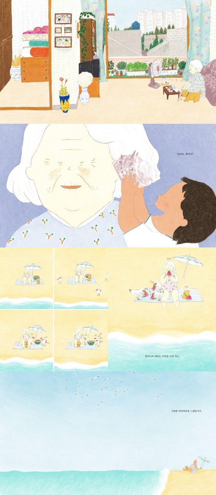 안녕달의 <할머니의 여름휴가> grandma's summer holiday