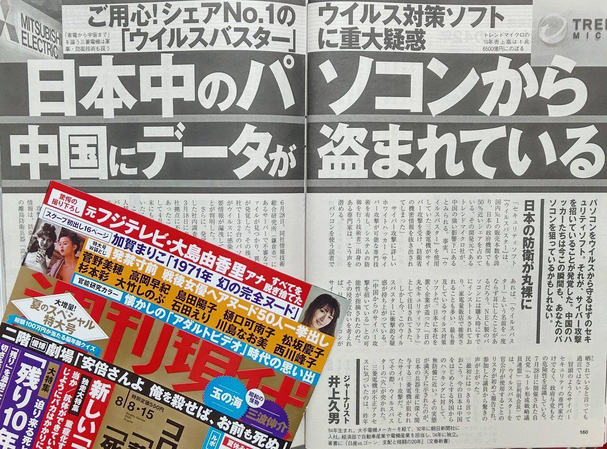 悲報 中国企業 ウイルスバスターで日本中のパソコンから情報を盗んでいる 週刊現代の記事が話題に まとめまとめ ウイルスバスター 現代 脆弱性