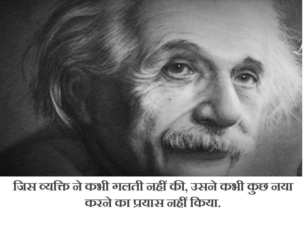 Albert Einstein Quotes In Hindi Hindi Motivational Quotes