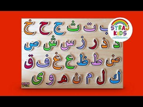 arabic alphabet song - YouTube | Arabic Alohabets | Learn