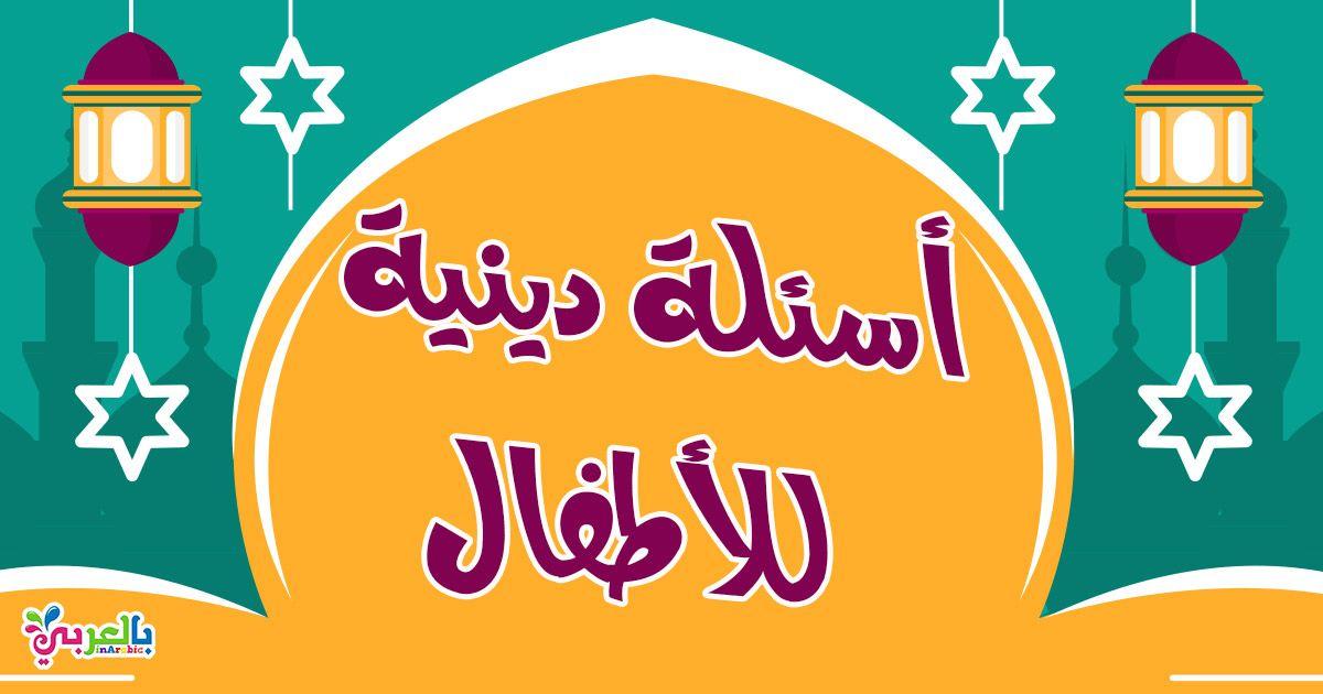 اسئلة واجوبة دينية سهلة للمسابقات سؤال وجواب للاطفال في رمضان اجعل الوقت هادف مع طفلك وزود معلوماته من خلال المساب Kids Planner Ramadan Crafts Arabic Books