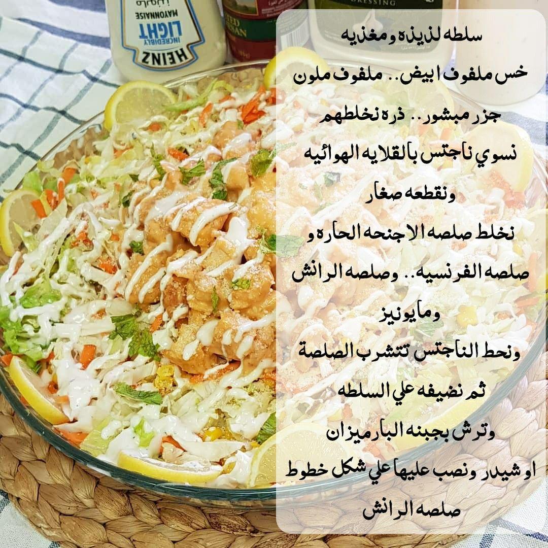 Pin By Rania Alrefai On طبخ من تجميعي Cooking Food Arabic Food