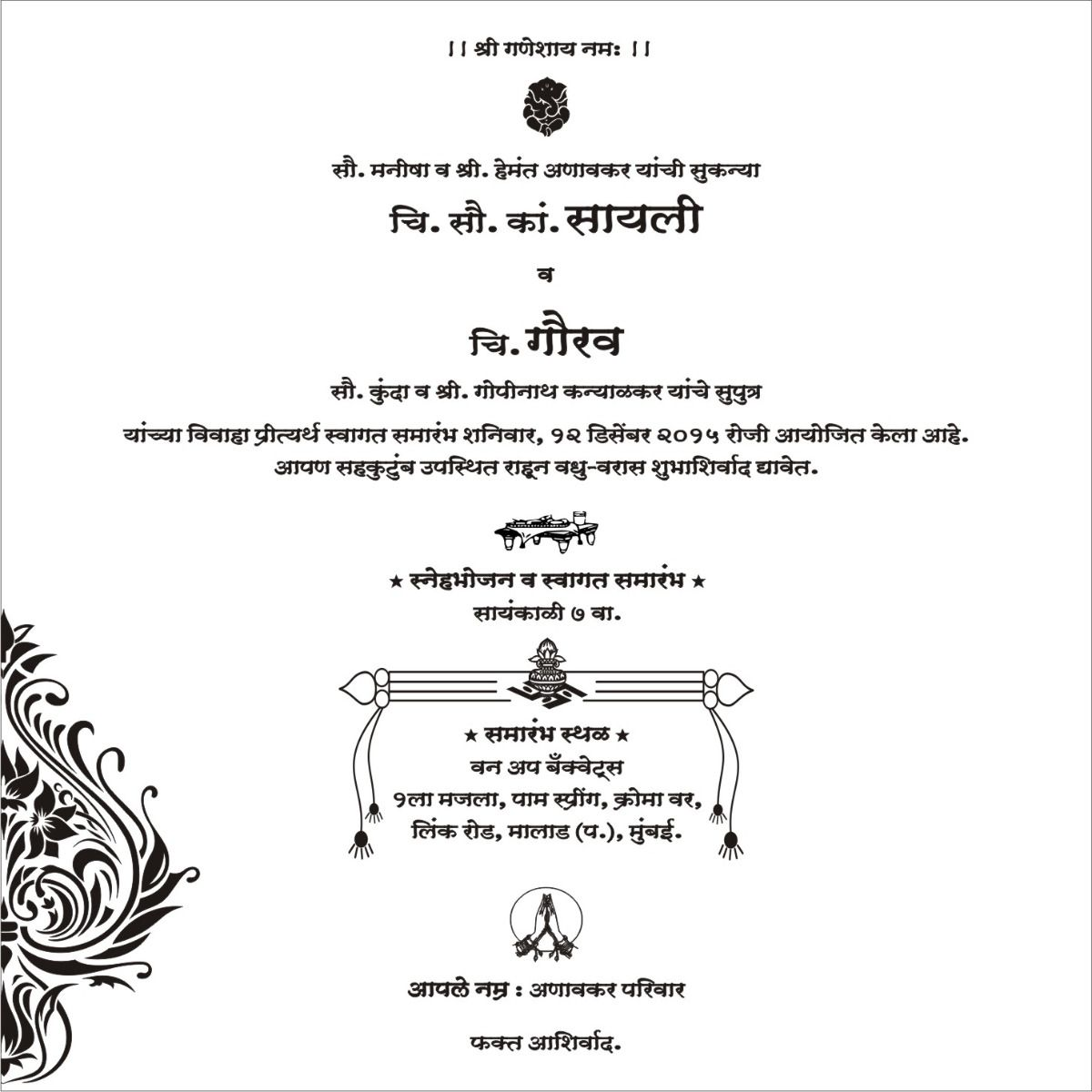 Marathi Card Sample Wordings Marriage Cards Hindu Wedding Cards