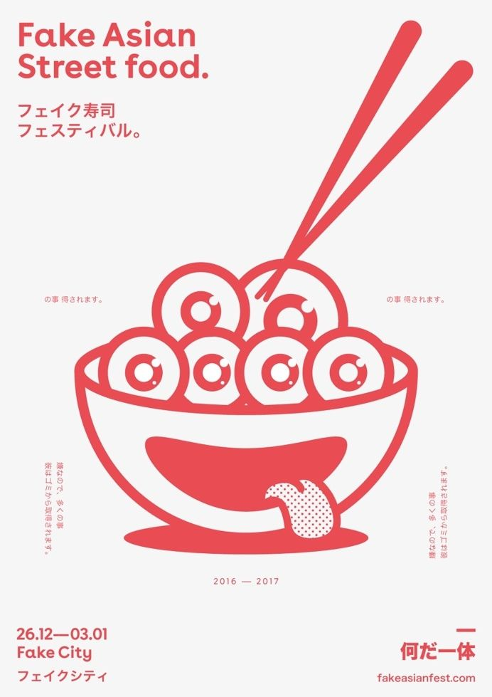 Fake Asian Street Food Poster By Attico36 Graphic Design Poster Typography Japan Mi Food Graphic Design Japanese Poster Design Japanese Graphic Design