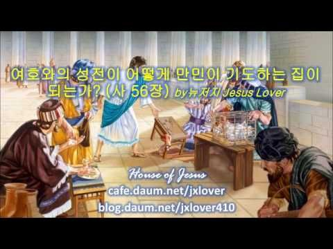[이사야] 여호와의 성전이 어떻게 만민이 기도하는 집이 되는가? (사 56장) by 뉴저지 Jesus Lover