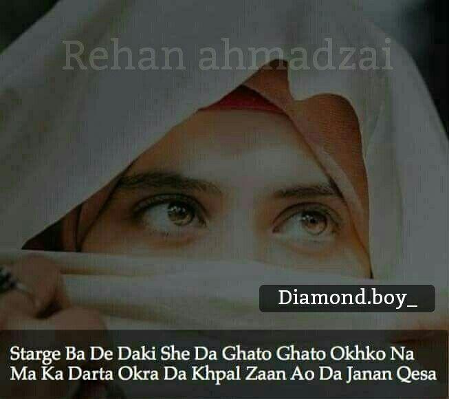 Bewafa Pashto Sharona: Starge Aw Hagham Da Yaar