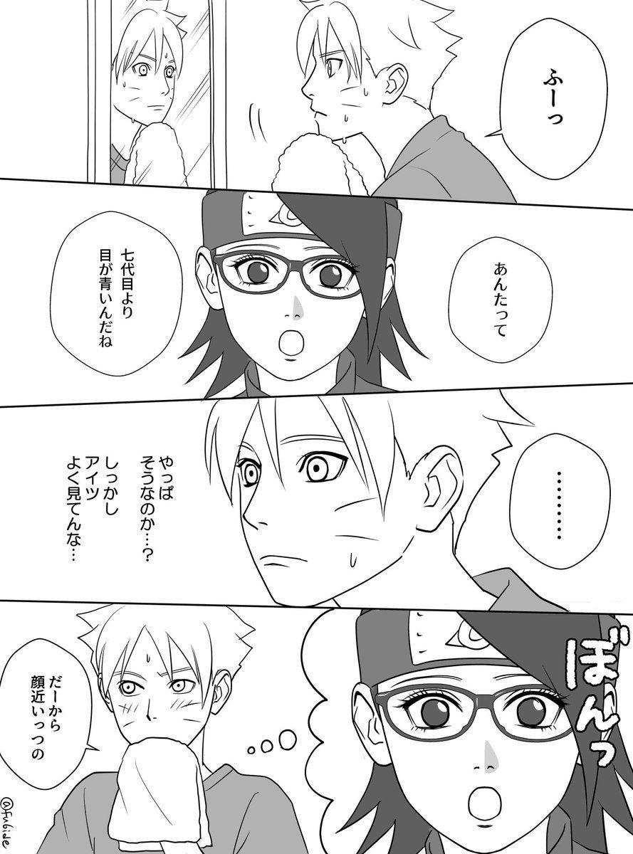 まつ (fu6ide) さんの漫画 74作目 ツイコミ(仮) em 2020 Sarada