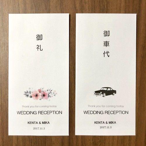 結婚 式 お 車 代 封筒 書き方