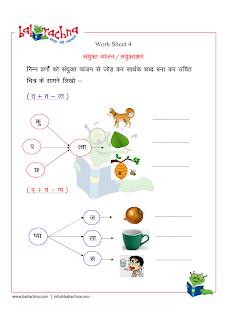 Hindi Matra Worksheets À¤Š À¤• À¤® À¤¤ À¤° À¤• À¤¶à¤¬ À¤¦ Artofit