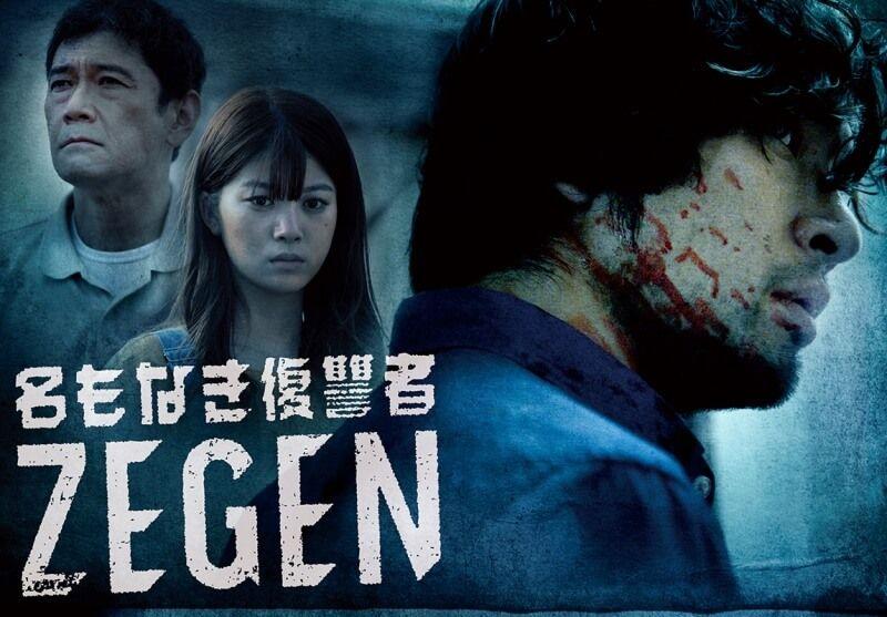 名もなき復讐者 Zegen 見逃し動画無料フル視聴 ドラマ配信はコチラ 復讐 裏 社会 余命