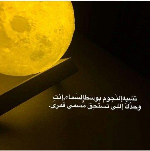 انت قمري ونجومي وشمسي وغير هذا كله قلبي ونبض قلبي S Photo Quotes Love Quotes Imgfave