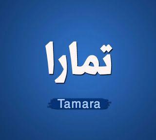 معنى اسم تمارا في اللغة العربية Http Ift Tt 2b0ygga Vimeo Logo Tech Company Logos Company Logo