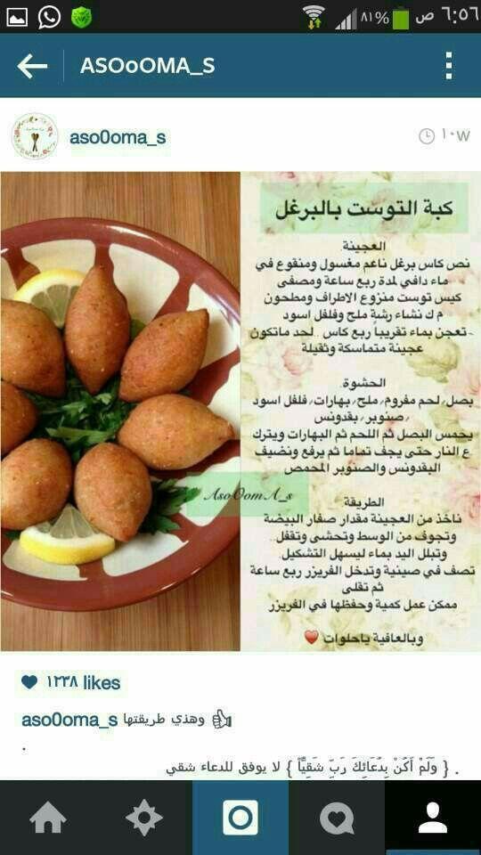 Pin By Molmol680 On وصفات منوعة Food And Drink Arabian Food Cooking