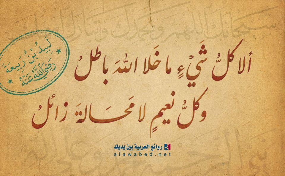 هكذا تكل م جوته Arabic Calligraphy Calligraphy