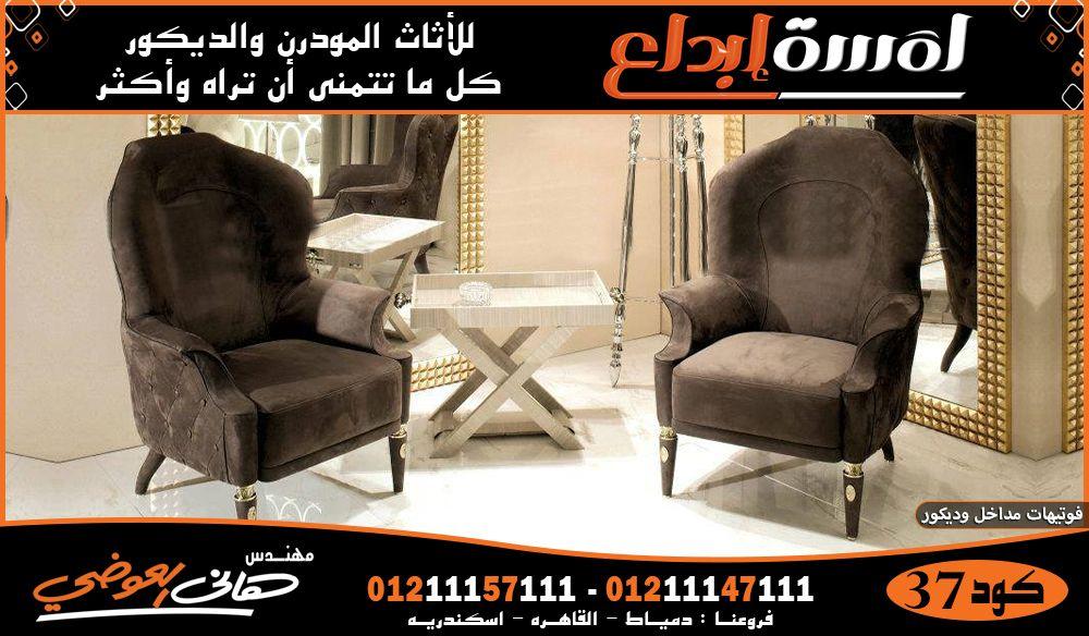 محلات اثاث مودرن فوتيهات معارض اثاث دمياط Dining Chairs Furniture Decor