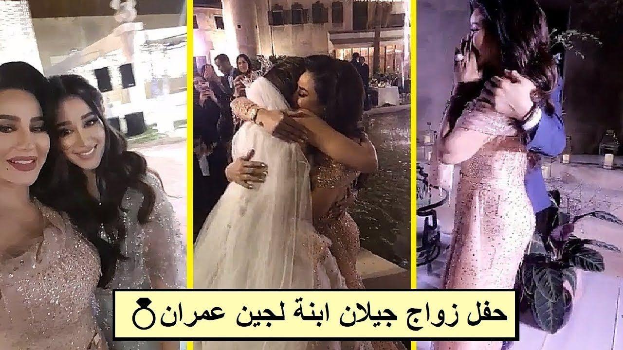 انهيار لجين عمران في حفل زفاف ابنتها جيلان Youtube Fashion Blog
