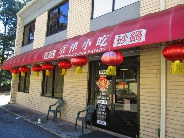 Northern China Eatery, Doraville GA   Marie, Let's Eat!