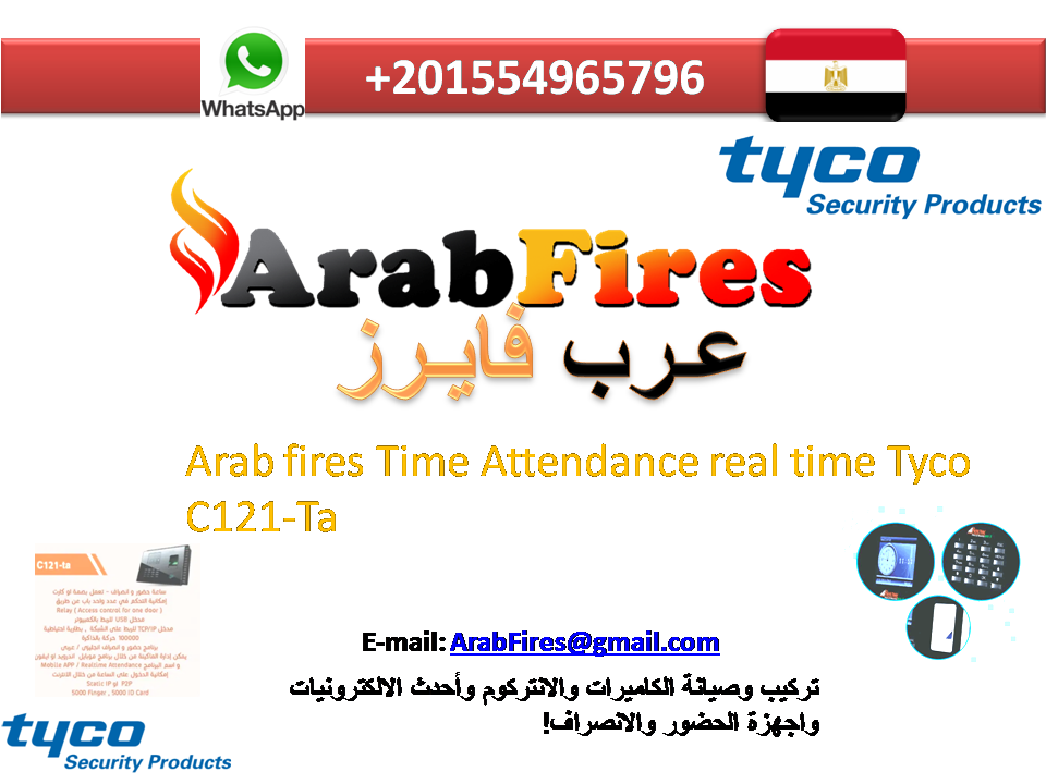 Arab Fires Time Attendance Real Time Tyco C121 Ta Real Time Real Attendance
