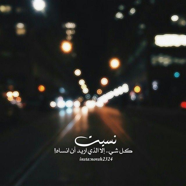 Saudi On Instagram نسيت كل شي الا الذي اريد ان انساه يسعد مساكم راقت لي تصميمي من تصاميمي مصممة جن Mixed Feelings Quotes Life Photo Words