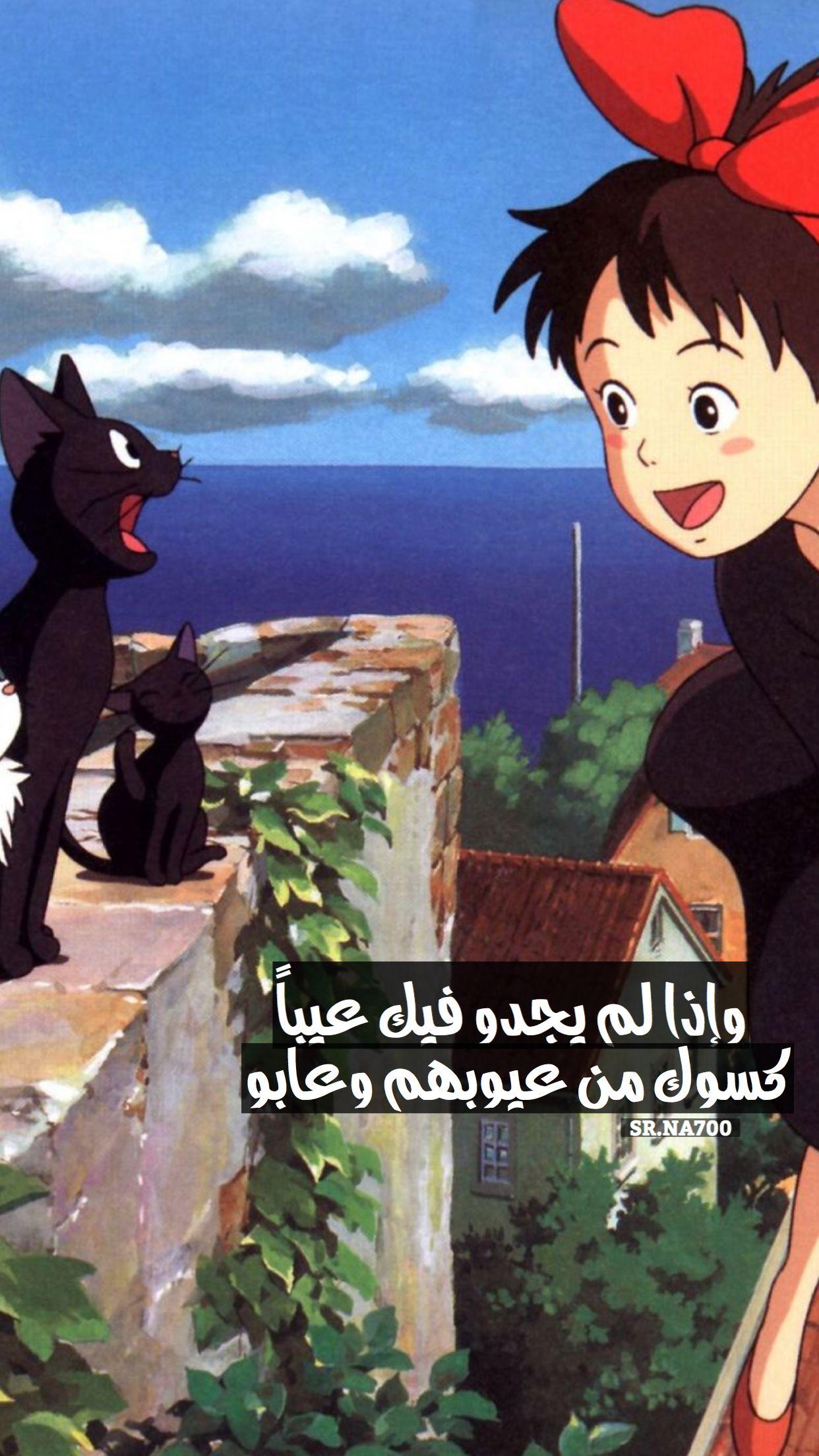 Animax Cartoon Wallpaper pin#خلك_إيجابي 😃✨ نايف العيسي on ايجابي متفائل تفائل