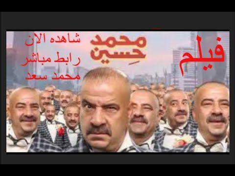 فيلم محمد حسين فيلم محمد سعد الجديد ابطال الفيلم وقصته نسخة جديدة من فيل Movie Posters Youtube Poster