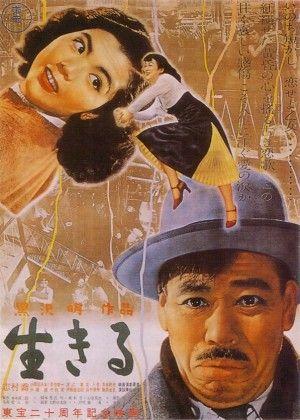 Ikiru 1952 Moviemeter Nl Japanese Movie Poster Japanese Film Cinema Posters