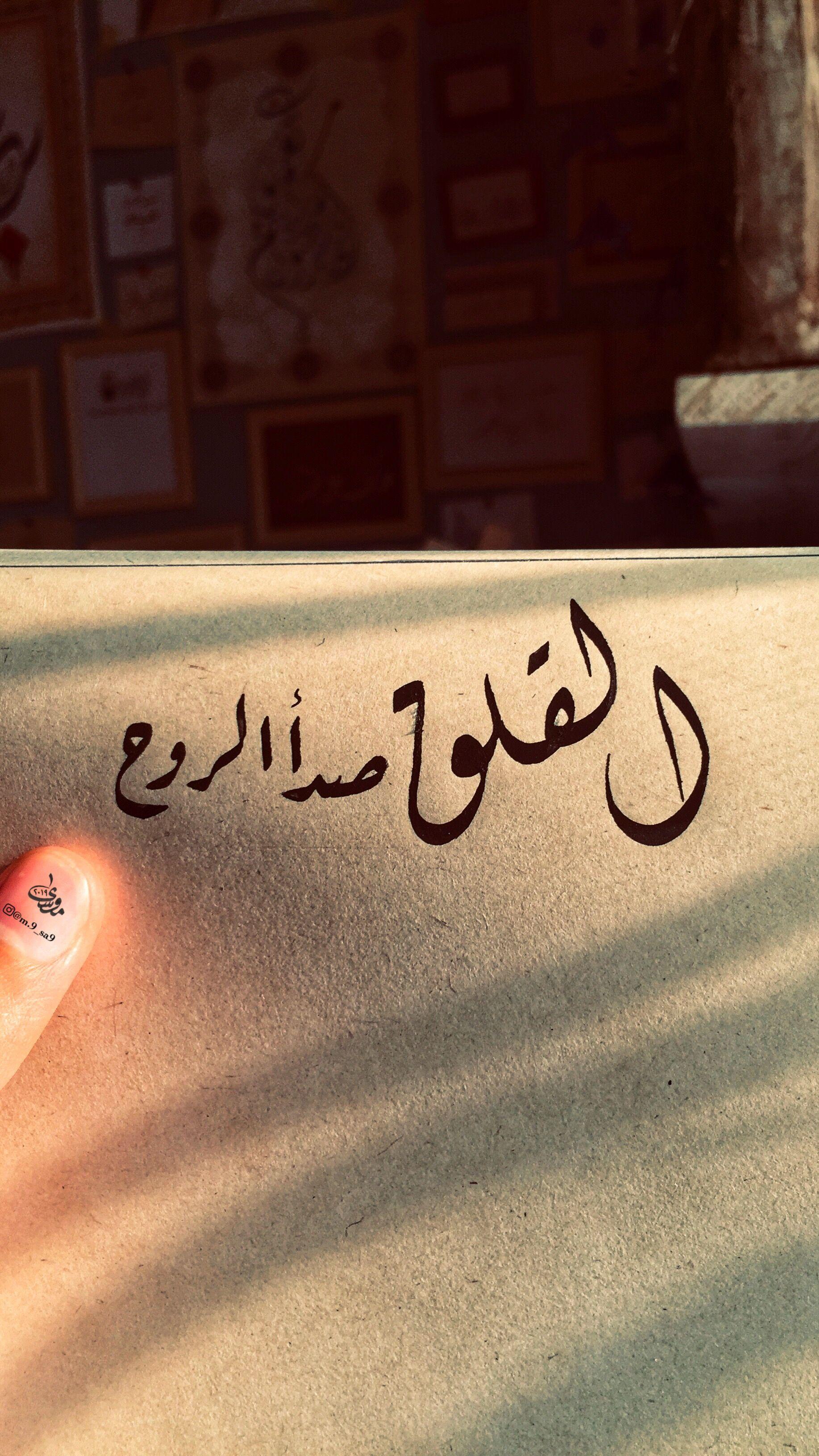 Calligraphy Lifequotes Calligraphyart Art اقوال Artwork Quotes حكم Arabiccalligraphy Poetryquotes رمزيات Arabic Writing Art Tattoo Quotes Quotes