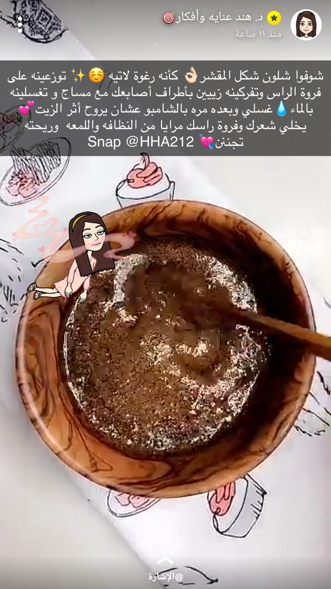 Pin By وهم On د هند عنايه وأفكار Beauty Care Beauty Skin Food