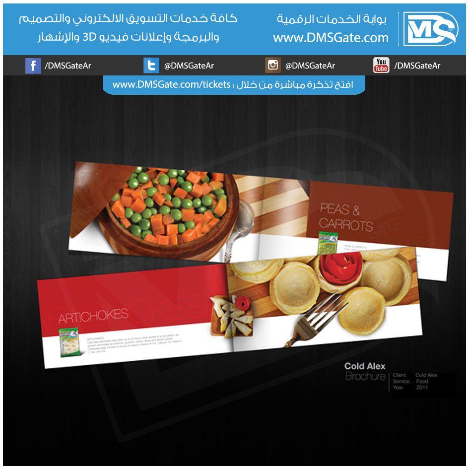 أكثر من ٧٠ عميل اختارو العمل مع بوابة الخدمات الرقمية أول بوابة عربية لكافة الخدمات الرقمية تسويق الكتروني تصميم برمجة ت Carrots