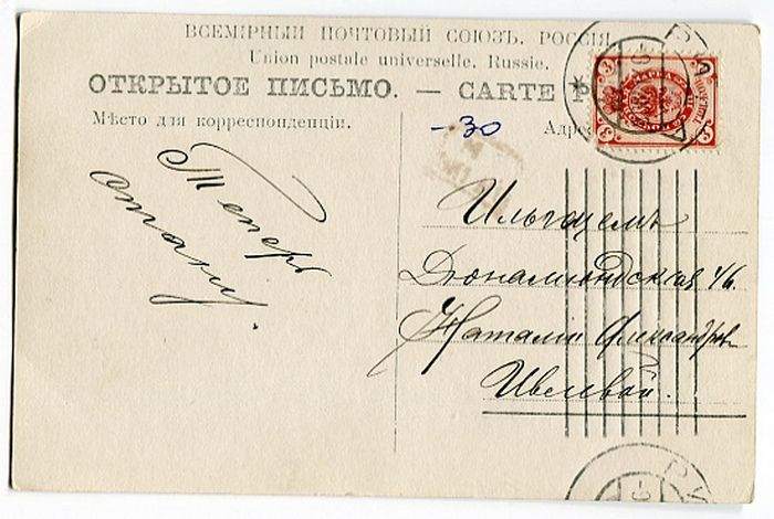 Подпись в конце открытки