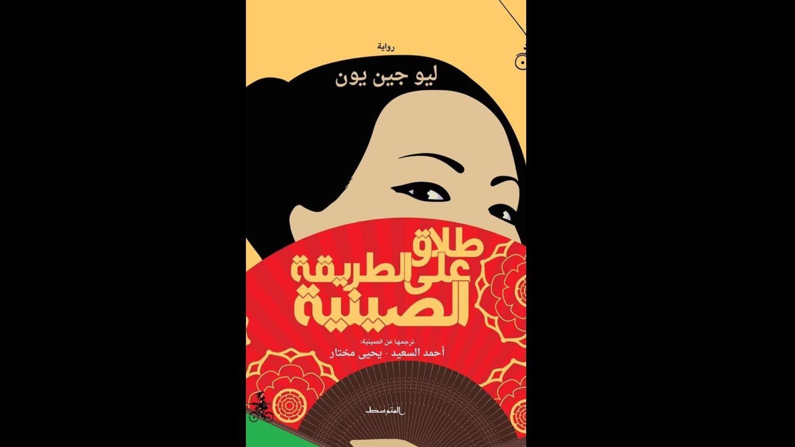 يصدر قريبا الترجمة العربية لرواية طلاق على الطريقة الصينية Lemonade Bottle Drinks