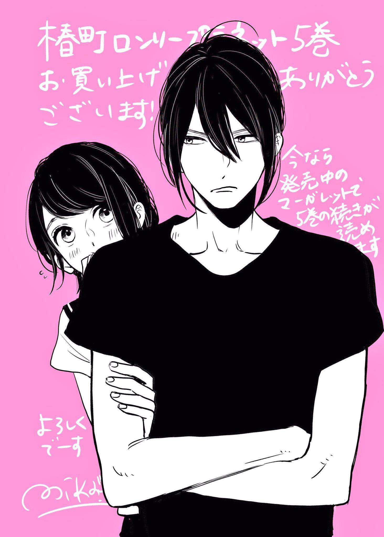 やまもり三香 (@whoknowsmika3) | Twitter | Lonely planet, Manga ...