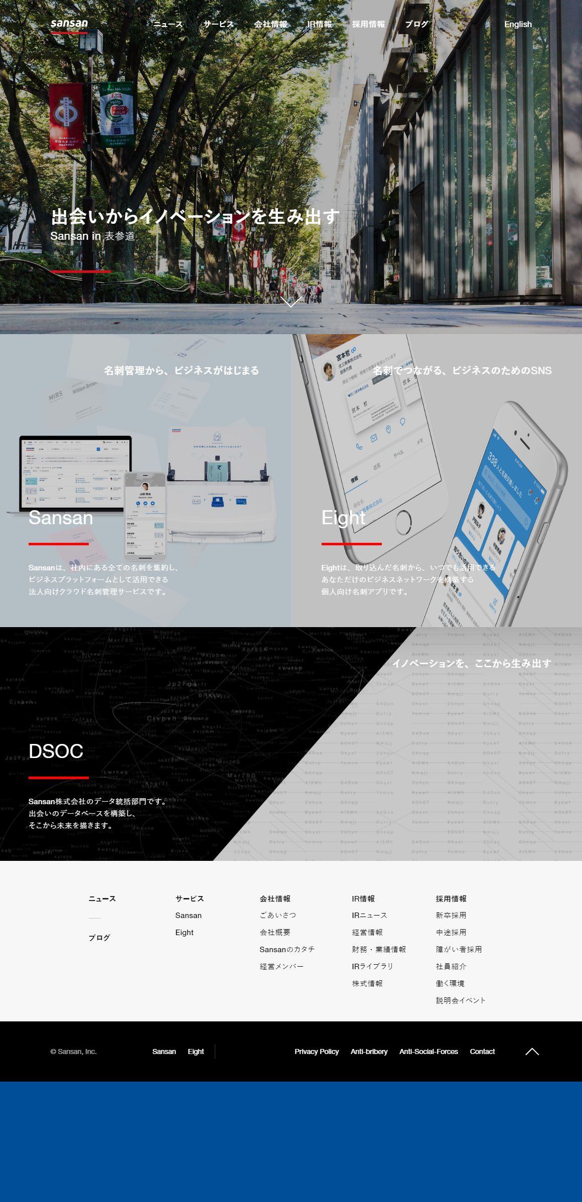 Sansan株式会社 Sankou Webデザイン デザイン 株式会社