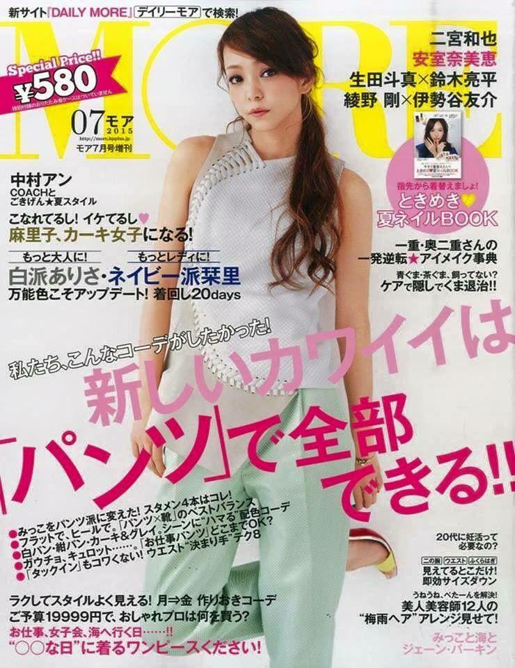 alternative more july cover 雑誌 本 安室 奈美恵