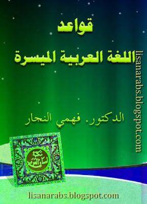 قواعد اللغة العربية الميسرة فهمي النجار قراءة أونلاين وتحميل Pdf Education Country Flags Eu Flag
