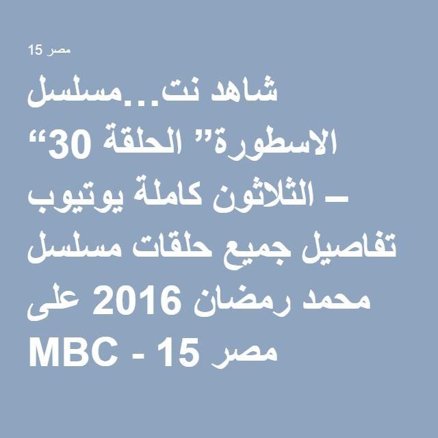 شاهد نت مسلسل الاسطورة الحلقة 30 الثلاثون كاملة يوتيوب تفاصيل جميع حلقات مسلسل محمد رمضان 2016 على Mbc مصر 15 Math Math Equations Calligraphy