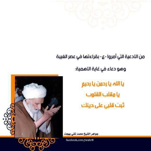 يا الله يا رحمن يا رحيم يا مقلب القلوب ثبت قلبي على دينك Hazrat Ali Arabic Quotes Islam